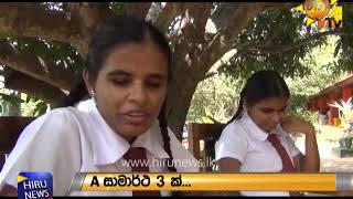 PUTTHALAMA BLIND STUDENTS
