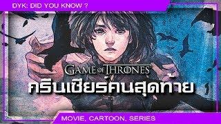🔻Greenseer คนสุดท้าย ⚔ Game of Thrones