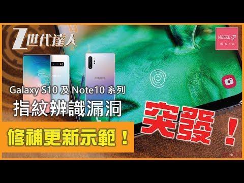 突發!Galaxy S10 及 Note10 系列指紋辨識漏洞 修補更新示範!