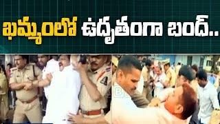 Khammam And Karimnagar Telangana Bandh latest News | ABN Telugu