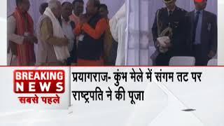 Breaking News: President Ram Nath Kovind reaches Prayagraj for Kumbh Mela