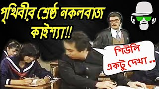 EXAM FUNNY VIDEO   BANGLA DUBBING 2018   PAGLA DIRECTOR