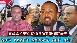New Ethiopia News Mar 23 03 2019 MP3 & MP4 Video   Mp3Spot