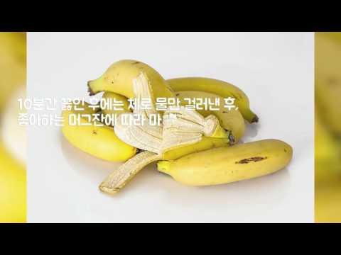 바나나로 천연수면제 만들기