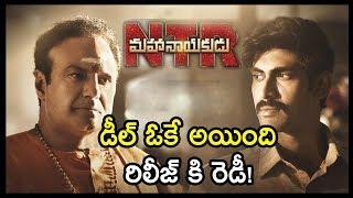 NTR Mahanayakudu Release Date Fix | NTR Biopic | Balakrishna | Rana | Kalyan Ram | Krish