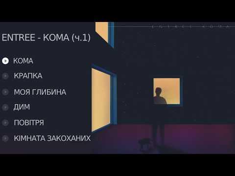 """Entree - ЕР """"Кома"""" ч1 (2018р.)"""