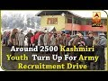 A Large Number Of Kashmir Youth Reached The Army Recruitment Rally In Jammu And Kashmir | ABP News
