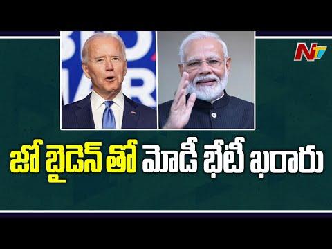 PM Modi's US tour begins today: PM Modi to participate in Quad meeting along with Joe Biden