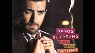 Thanos Petrelis - Mesa mou (Official song release - HQ)