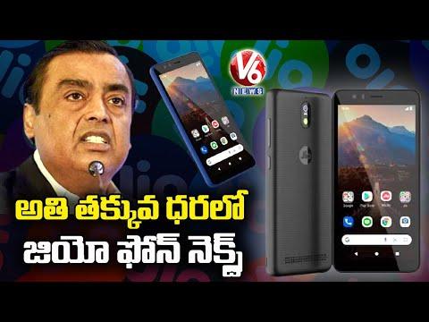 Mukesh Ambani announces JioPhone Next Smartphone jointly developed by Google-Jio