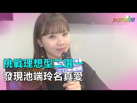 挑戰理想型二選一  發現池端玲名真愛|三立新聞網SETN.com