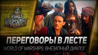ПЕРЕГОВОРЫ В ЛЕСТЕ. World of Warships: AL300 и Малик Хатажаев