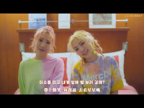 【MV韓繁中字】臉紅的思春期 (BOL4 / 볼빨간사춘기) - Stars over me (별 보러 갈래?)