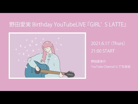 2021.6.17 Noda Emi Birthday YouTube LIVE