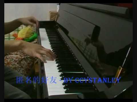 楊丞琳-匿名的好友(台灣偶像劇海派甜心插曲) [純鋼琴版] (EasyPiano.hk)