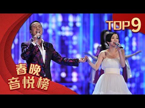 2014 央视春节联欢晚会 歌曲《答案》Answer  杨坤 郭采洁| CCTV春晚