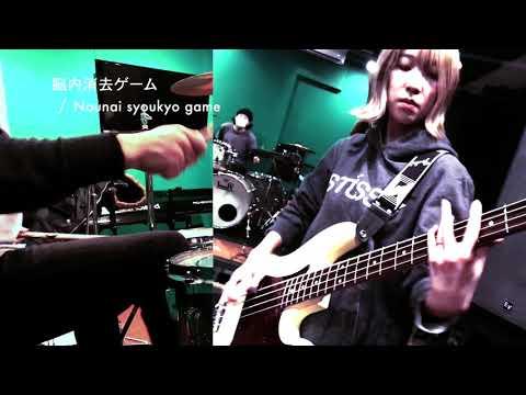 "#PlayBrats""脳内消去ゲーム"" / ""Nounai shoukyo game""(Bass & Drums)"