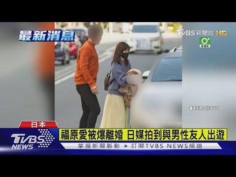 福原愛被爆離婚 日媒拍到與男性友人出遊|TVBS新聞