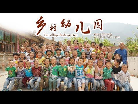中国独立纪录片:乡村幼儿园(完整版)