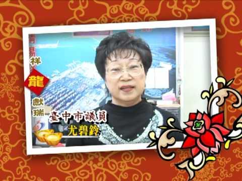 台中市議員-尤碧鈴拜年