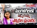 YS Sharmila Reddy LIVE- YSRCP Election Meeting- Mangalagiri