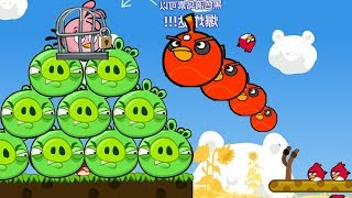 Angry Birds Cannon 3 - RESCUE GIRLFRIEND AFTER BLASTING OUT ALL PIGS!
