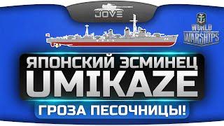 Гроза песочницы World Of Warships! (Обзор эсминца Umikaze)