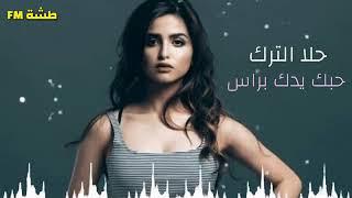 حلا الترك (حبك يدك بالراس)     -