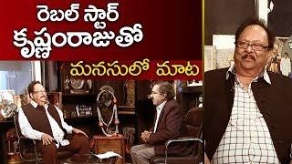 Krishnam Raju Exclusive Interview..