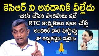 JP Analysis On TSRTC Strike, CM KCR and Jagan..