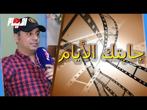 جابتك الأيام : ''محمد الكغاط'' هكذا كان يتعامل حسن فلان أثناء تصوير سلسلة