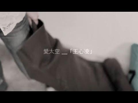 王心凌 Cyndi Wang - 愛太空 (官方完整版MV)