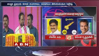 KCR vs Chandrababu | CM Chandrababu Naidu Strong Reply to KCR | ABN Telugu