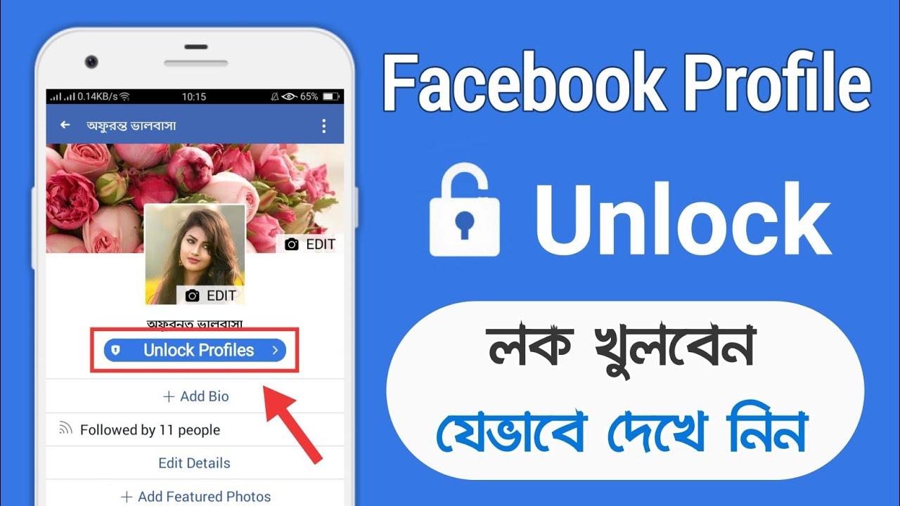 unlock-facebook