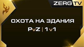 ★ PvZ - охота на здания | StarCraft 2 с ZERGTV ★