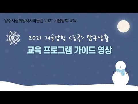 [온라인 교육] 회암사지박물관 겨울방학 집콕 탐구생활 교육 프로그램 가이드 영상 이미지