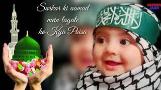 Jasne Eid- Milad-Un-Nabi    12 Rabi ul awal beautiful status 2018
