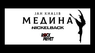 Jah Khalib / Nickelback - Медина (Cover by Rock Privet)