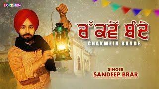 Chakwein Bande – Sandeep Brar
