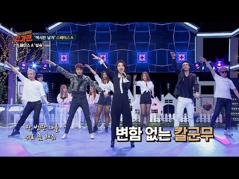 [스페이스 A 히트곡2] '성숙'♪ 칼군무와 완벽한 끝음 처리↗ 슈가맨 30회