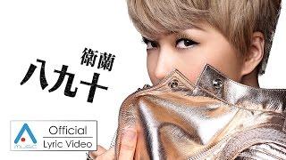 衛蘭 - 八九十 (Janice演唱會2014 主題曲) YouTube 影片