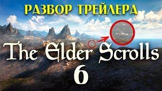 The Elder Scrolls VI - Разбор трейлера и где будут происходить события!