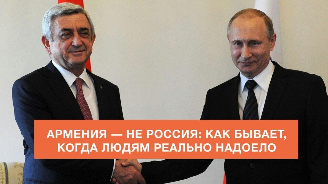 Армения - не Россия: как бывает, когда людям реально надоело