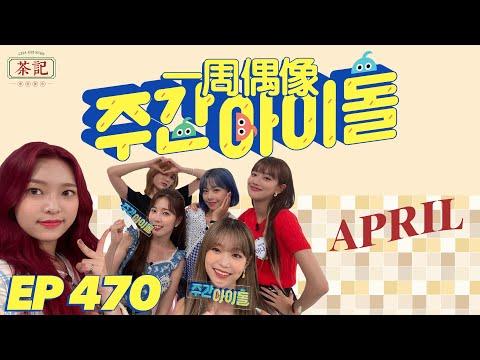 [茶記字幕組] 200729 EP470 一週偶像 April