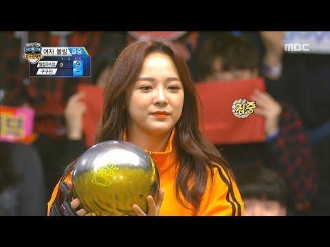 [HOT] Girls Bowling Finals!, 설특집 2019 아육대 20190206