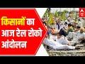 Farmers Rail Roko Andolan | Farmers on track; Tikait demands MoS Ajay Mishras arrest