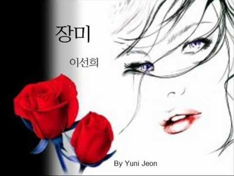 이선희-장미