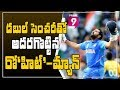 IND vs SA: Rohit Sharma Smashes Double Century in Ranchi Test & Breaks Many Records | Prime9 News