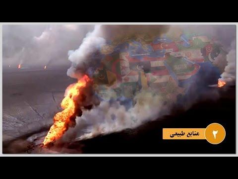سلسله ظرفیت های امت اسلامی - قسمت دوم: منابع طبیعی