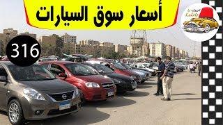 ملك السيارات   اسعار سوق السيارات في مصر 2019 ومساب ...